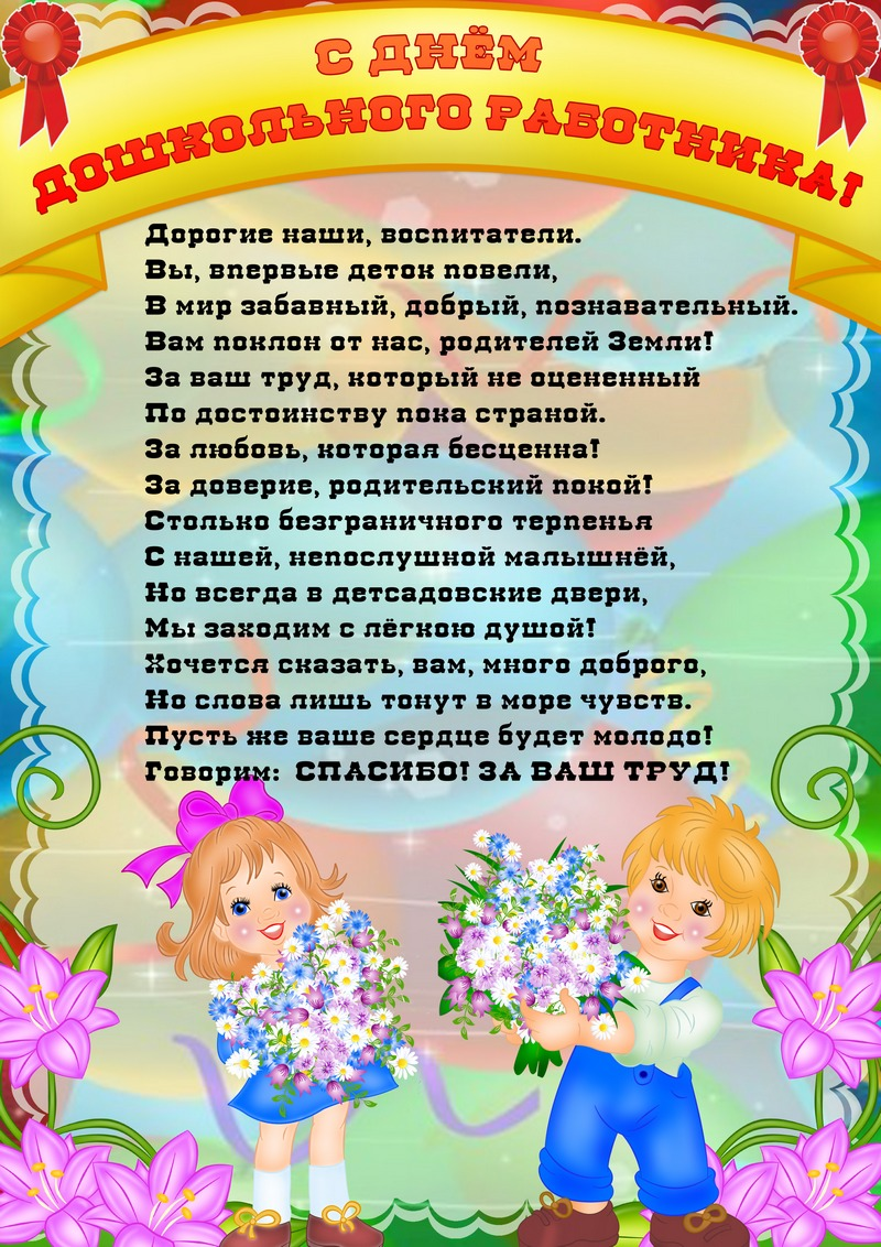 Поздравления с днём работников детского сада